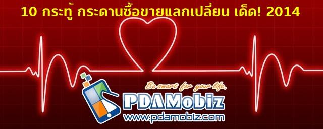 Heart-PDAMobiz-Fourum