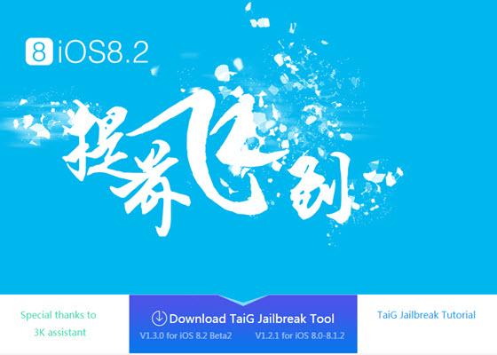 TaiG for iOS 8.2 beta2