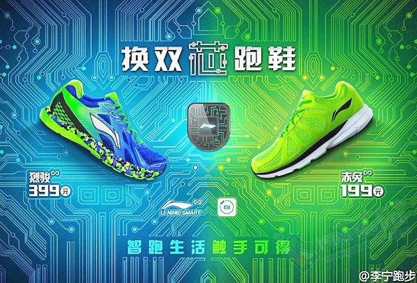 xiaomi-li-ning-smart-shoes