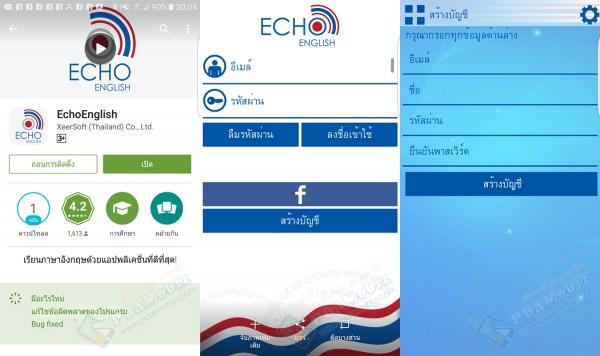 Echo-English-Goverment-app-001-horz
