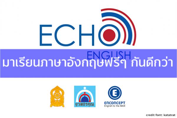 echoenglish-app