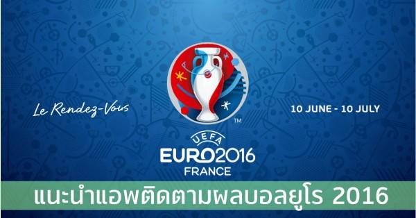 Euro2016 App Review