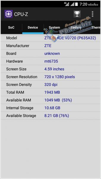 ZTE Blade V7 Series8