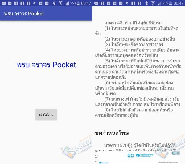 Traffic-App-004-horz