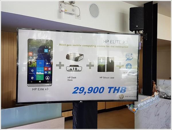 HP Elite X3_ 7