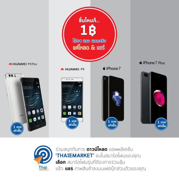 ThaieMarket_promotion_C_3-01