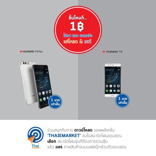 ThaieMarket_promotion_C_3-02