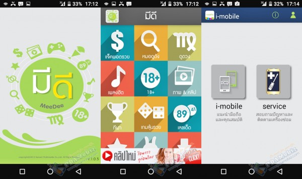 i-mobile istyle 712 -056-horz