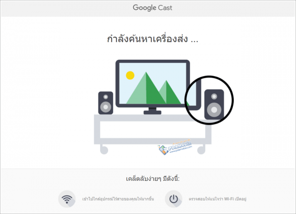 Chromecast Windows 2