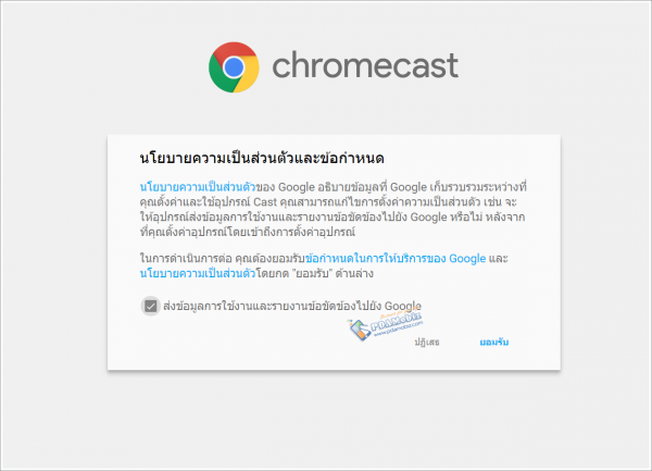Chromecast Windows 4
