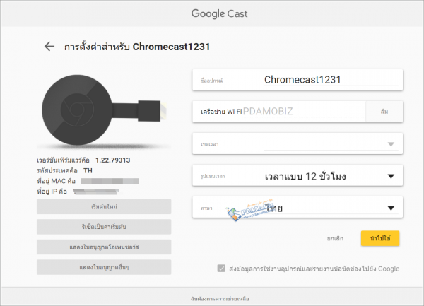 Chromecast Windows 9.1