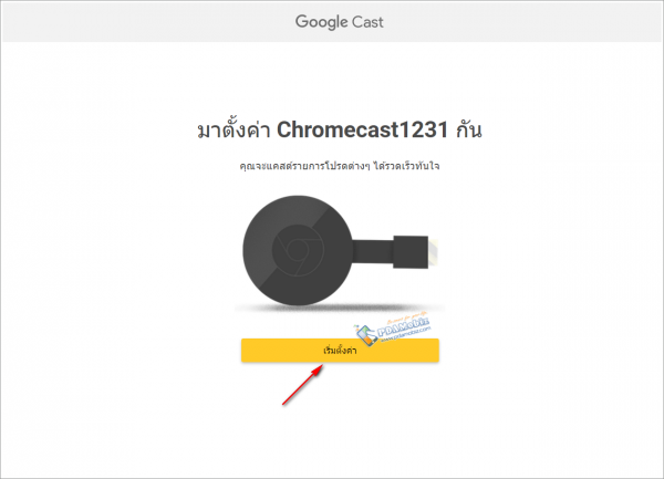 Chromecast Windows3.1