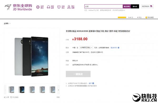 Nokia 8 price jingdong
