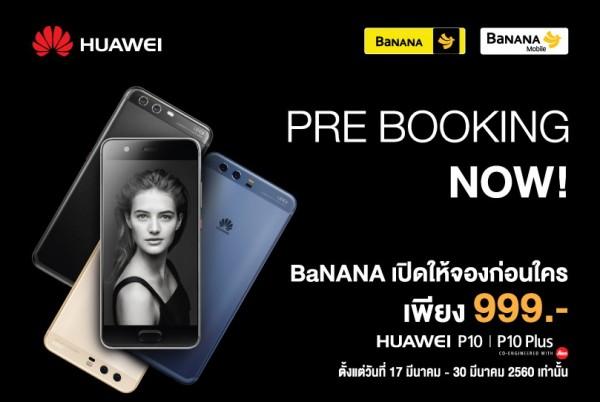 1Pre-Booking-Huawei-P10-Landing