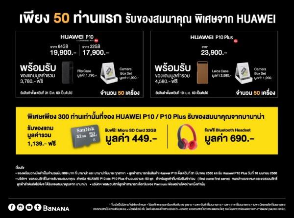 2Pre-Booking-Huawei-P10-Landing