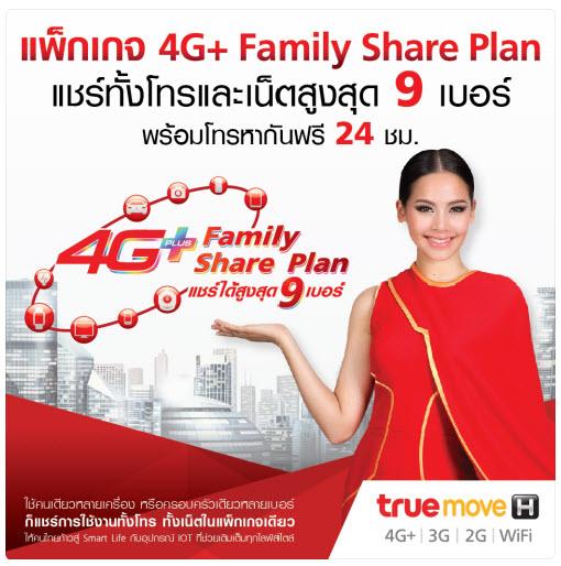 4g-truefamilyshareplan