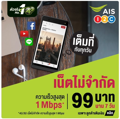 AIS Unlimited Package