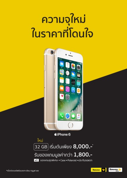 BaNANA-iPhone-6-32GB-Promotion-March-2017