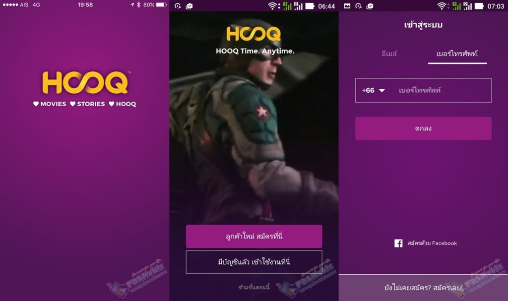 Hooq-000-horz