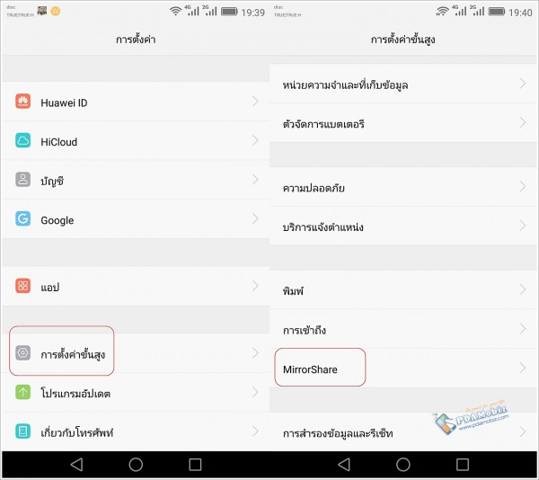 Huawei GR5 Tips 6