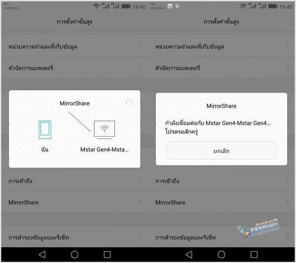 Huawei GR5 Tips 7
