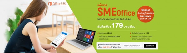 Microsoft-AIS-SME-Office-Package-001