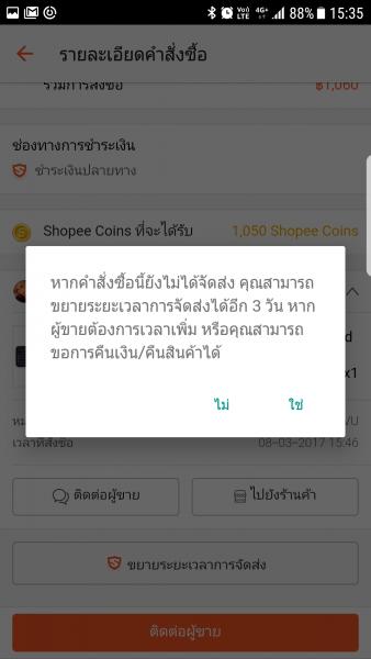 Shopee 4