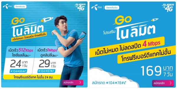 dtac Unlimited Package combine