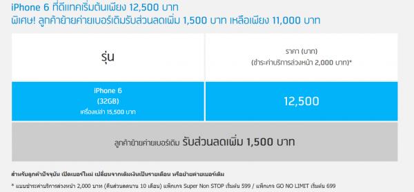 dtac iPhone 6 1
