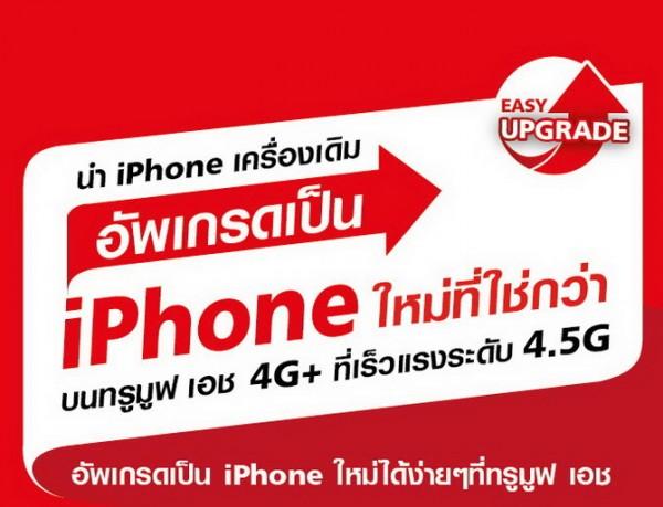 trade iPhone 1
