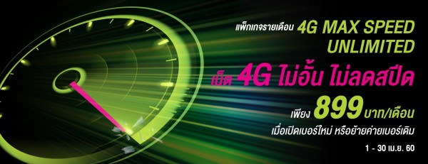 เน็ต Unlimited AIS 4G Max Speed Umlimted