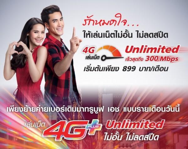 เน็ต Unlimited True Unlimited 3