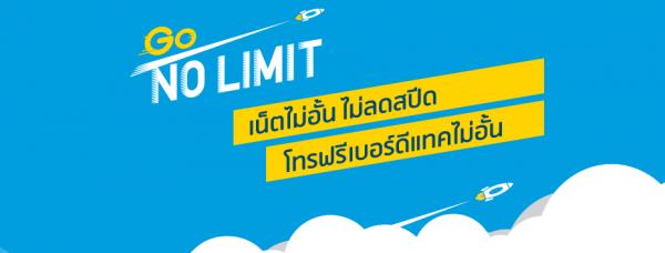 เน็ต Unlimited dtac Go No Limit