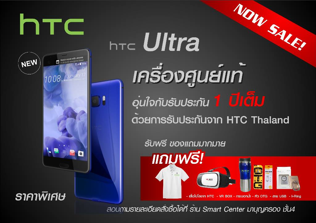 htc ultra now