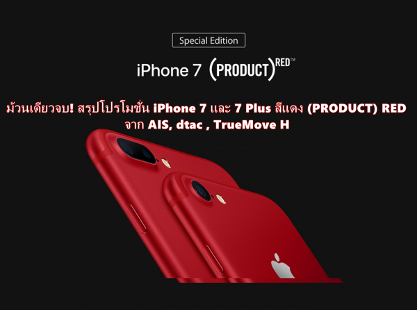 iPhone-7-red promotion