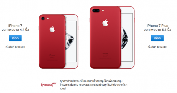 iPhone 7 red store TH