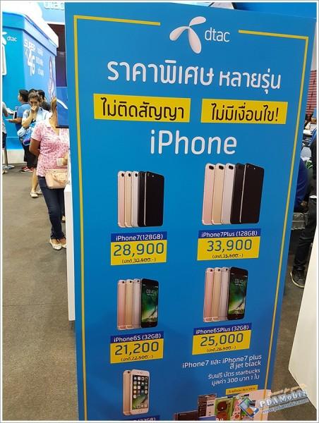 Mobile Expo 2017 43