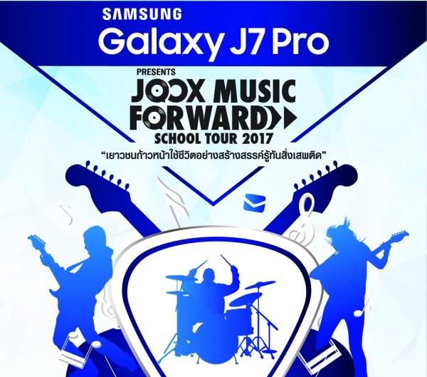 SAMSUNG-Galaxy-J7-Pro-Presents1-600x529.jpg