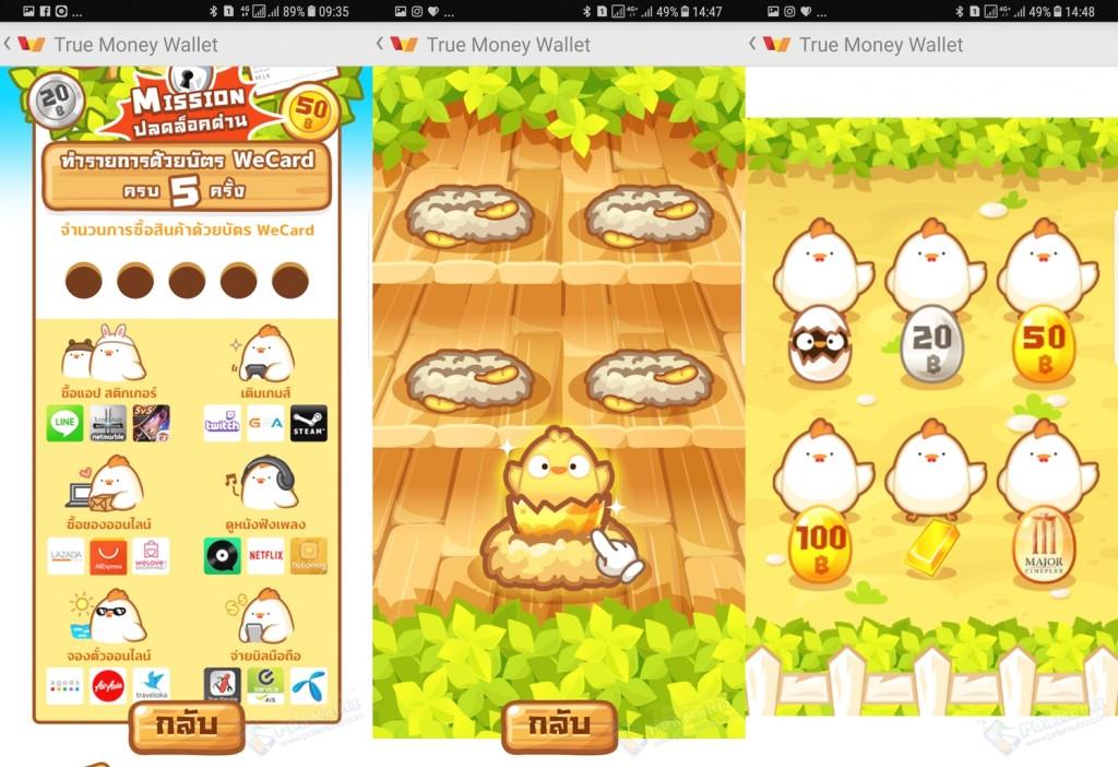 TrueMoney Wallet Chicken 025-horz