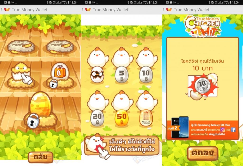 TrueMoney Wallet Chicken 034-horz