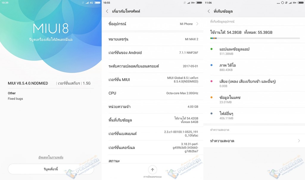 รีวิว Mi Max 2 Software 000-horz