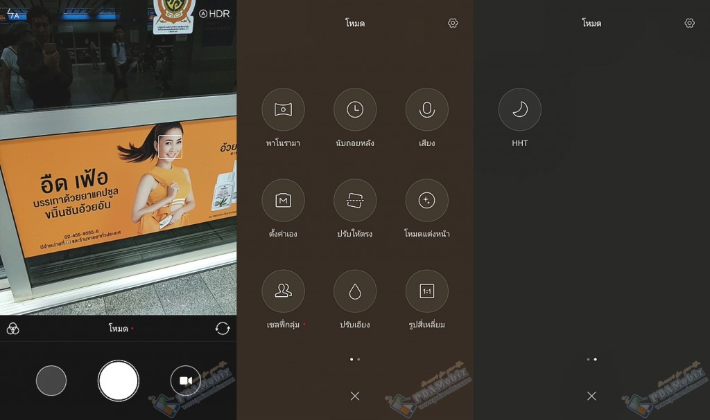 รีวิว Mi Max 2 Software 065-horz