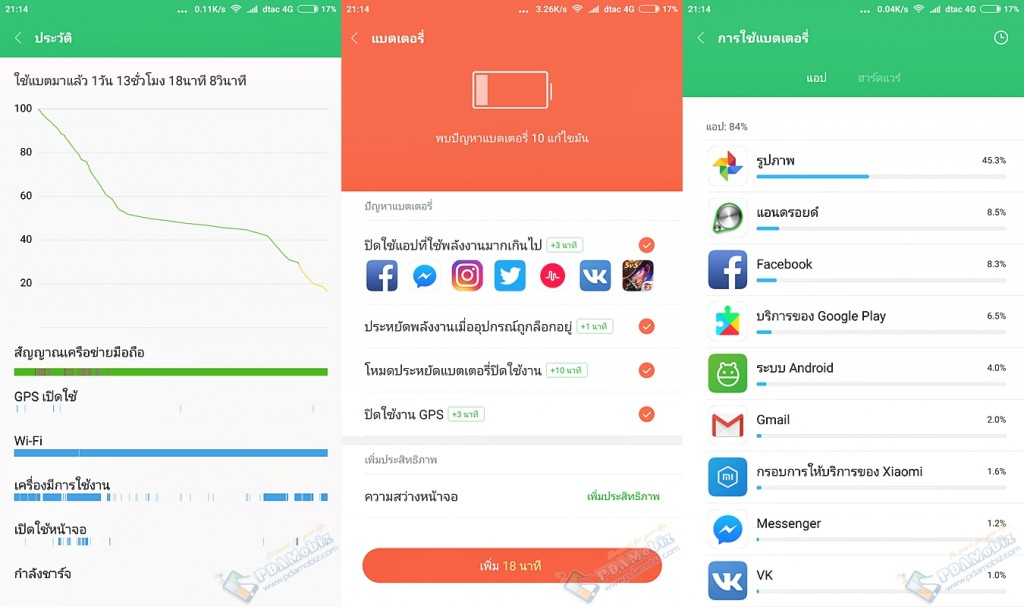 รีวิว Mi Max 2 Software 077-horz