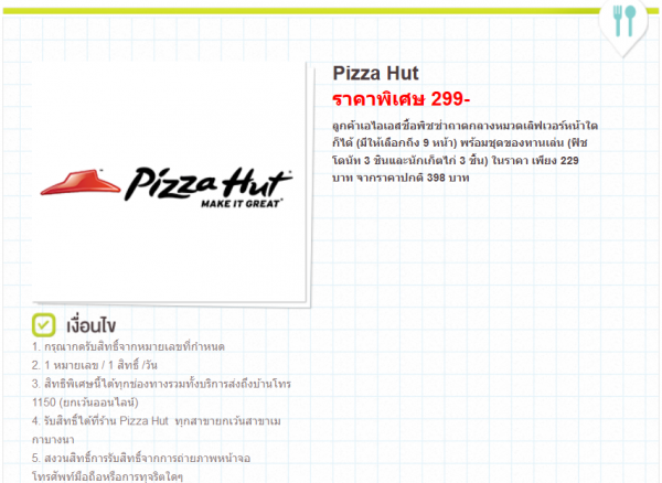 AIS Pizza Hut