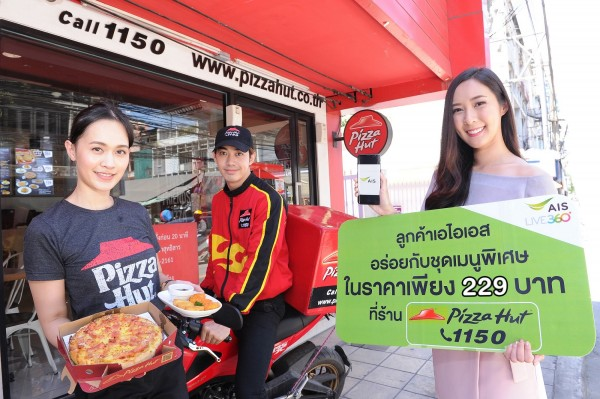 AIS-x-Pizza-Hut-Privilege--600x399.jpg