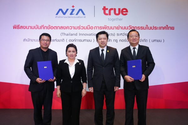 Thailand-Innovation-Districts-600x400.jpg