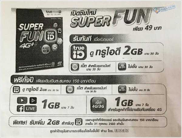 TrueID แพ็กเกจ 4G+ FUN Unlimited 1