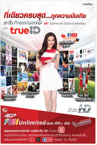 TrueID แพ็กเกจ 4G+ FUN Unlimited 3