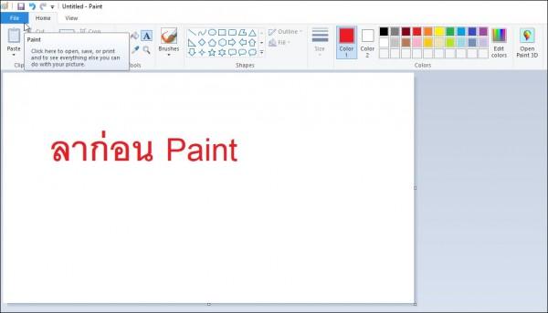 paint-600x343.jpg