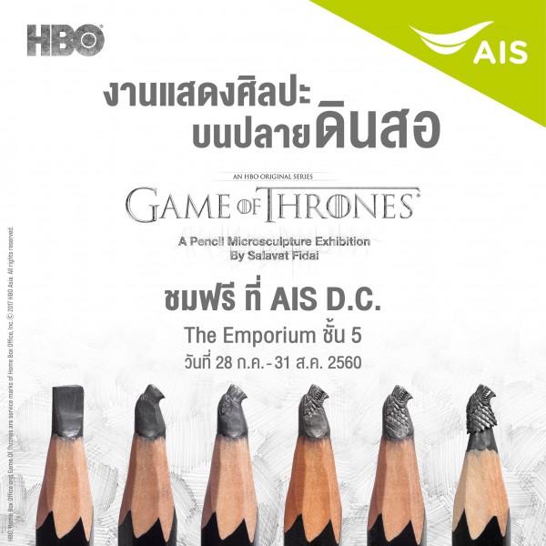Game-of-Thrones-A-Pencil-Microsculpture-Exhibition-in-Bangkok_1-600x600.jpg